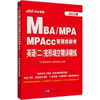 中公教育2020MBA MPA MPAcc管理类联考 英语二完形填空精讲精练