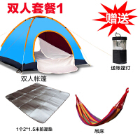 露营帐篷户外3-4人全自动套餐双人2人钓鱼防紫外线野营野外自驾游