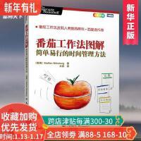 番茄工作法图解(简单易行的时间管理方法全彩印刷)万达老总王健林