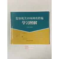 正版现货 2019年 监察机关15项调查措施学习图解 中国方正出版社