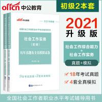 中公教育2021全国社会工作者职业水平考试初级套装:社会工作实务+社会工作综合能力(历年真题全真模拟)2本套
