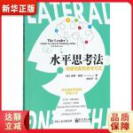 水平思考法:突破创新的思考方式【新华书店 正版保障】
