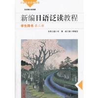 新编日语泛读教程 学生用书(第二册)(含盘)