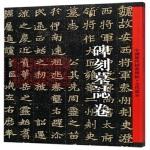 中国历代经典碑帖-古代部分-碑刻墓志卷
