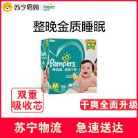 【苏宁红孩子】帮宝适婴儿纸尿裤M192片 超薄干爽透气尿不湿