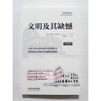 正版 文明及其缺憾 中国法制出版社