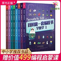 (限时抢)我的第一套编程书全8册 scratch3.0版小学生5-15岁儿童编程入门教程少儿趣味启蒙创意零基础编程教材