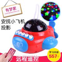 早教投影故事机婴儿音乐玩具0-3岁冬己安抚小飞机儿童玩具带遥控