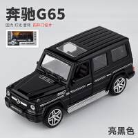 奔驰G65车模汽车模型仿真合金儿童玩具车金属车载摆件小汽车