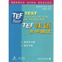 TEF法语水平测试 吴振勤,法国巴黎工商会 上海译文出版社