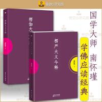 南怀瑾楞严大义今释 全2册 《楞严大义今释》 《楞伽大义今释》佛教书籍 佛经书籍 佛学书籍 畅销书
