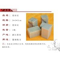 金石篆刻印章石头 3*3*5cm 青田石学生练习石章印石章料刻石