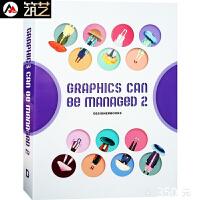 GRAPHICS CAN BE MANAGED 2 玩转图形2 插画与图形设计 海报包装平面设计书籍