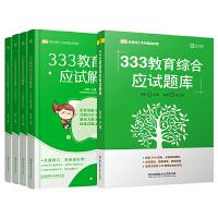 【先发解析】2020凯程333教育学题库+解析(两册) 徐影凯程333教育综合2019考研教材 时代云图