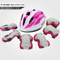 加厚儿童可调节头盔护具7件套装轮滑鞋自行车滑板滑冰护膝肘透气