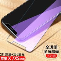 苹果x钢化膜xs手机膜xr钻石全屏覆盖iphone半包抗蓝光xsmax玻璃贴防指纹防摔8x无白边6. X/XS(5.8
