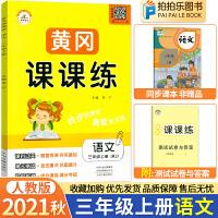 黄冈课课练三年级上册语文试卷同步练习册人教版