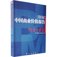 【新书店正版】 IBM中国商业价值报告:行业与发展 IBM中国商业价值研究院 东方出版社 9787506027328