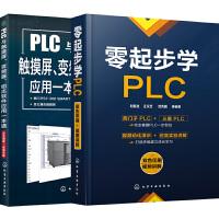 L【套装2本】零起步学PLC 西门子三菱PLC编程教程PLC与触摸屏变频器组态软件应用一本通plc从入门到精通视频教程