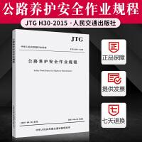 现货正版 公路养护安全作业规程 JTG H30-2015 代替JTG H30-2004公路交通养护规范 公路养护书籍 公