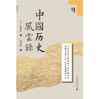 中国历史风云录