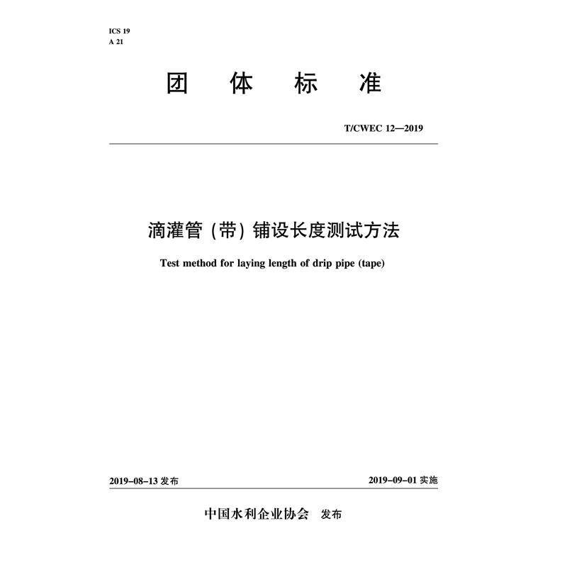 滴灌管(带)铺设长度测试方法 T/CWEC 12—2019(团体标准)