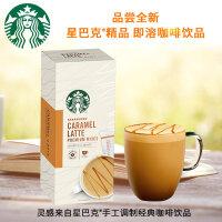 星巴克速溶咖啡粉免煮花式奶香焦糖拿铁饮品4袋进口精品即溶咖啡