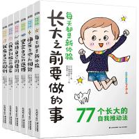 正版长大之前要做的事(套装共6册)日本引进小学生漫画课外阅读书籍6-8-10岁儿童漫画书非注音版读物励志故事书少儿读物