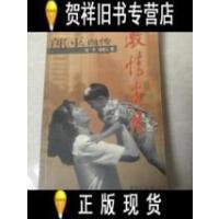 【二手�f��9成新】激情�q月郎平自�� /郎平;�星�� � 方出版中心