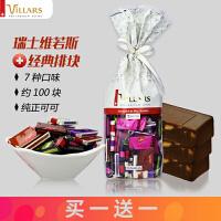 临期特卖!进口瑞士Villars维若斯迷你混装巧克力块黑巧牛奶坚果巧克力混合排块礼物