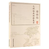 安效先儿科临床经验集萃 安效先 潘璐等主编 北京科学技术出版社9787530493120