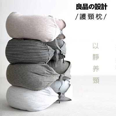 【限时直降包邮】幸阁 全棉舒适无印旅行U型护颈枕 午睡枕保健枕粒子枕支付礼品卡 2个送同色眼罩