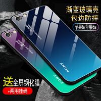 苹果6s手机壳 IPhone6plus保护壳 苹果 iPhone6/6splus硅胶软边钢化玻璃镜面渐变全包男女防摔硬