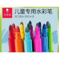 卡乐优彩色笔套装画画笔幼儿园宝宝儿童无毒可水洗12色24色水彩笔