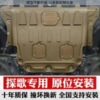 探歌发动机护板专用探歌底盘护板一汽大众T-ROC探歌发动机下护板