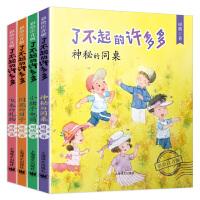 了不起的许多多全4册 彩绘注音版小学生一二年级课外阅读书籍 神秘的同桌/闪亮的日子/小猪手电筒/飞来的礼物 6-7-10