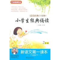 新语文第一读本・小学生经典诵读(2年级)
