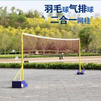 羽毛球网架便携式 多用单双打气排球网架二合一移动式球网柱 二合一升降网架+送两网
