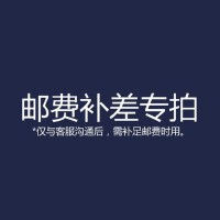 宝娜斯内衣旗舰店 补运费(邮费)补邮差价专拍【1元】不发货!