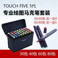马克笔套装Touch five S新5代油性笔学绘画30色-80色白杆