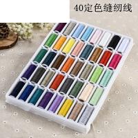 家用缝纫机线39色缝纫线盒装彩色线团涤纶线手缝衣线50多色 白色 1000码的10个