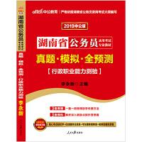 中公教育2019湖南省公务员录用考试专业教材真题模拟全预测行政职业能力测验