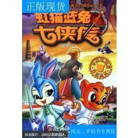 【二手旧书九成新】虹猫蓝兔七侠传.5 /苏真主编 安徽少年儿童出版社