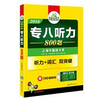 专八听力 2016 华研外语 《专八听力》编写组,刘绍龙 世界图书出版公司