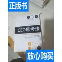 [二手旧书9成新]CEO思考法 /哈里・阿尔德 著;姜文波 译 南海出?