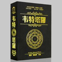 塔罗牌正版全套韦特塔罗初学者命运牌伟特经典花影桌游星座占卜