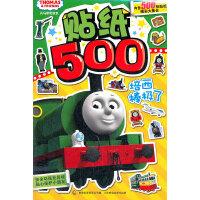 托马斯和朋友贴纸500培西棒极了