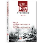 觉醒的国殇:甲午战争120年祭