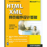 HTML与XML网页程序设计基础