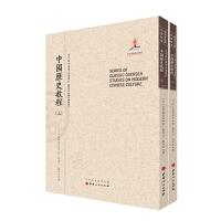 中国历史教程 套装上下册 近代海外汉学名著丛刊 历史文化与社会经济 国家出版基金资助项目